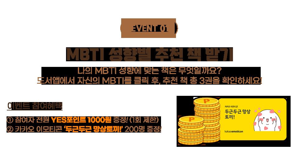 EVENT01 MBTI 성향별 추천 책 받기