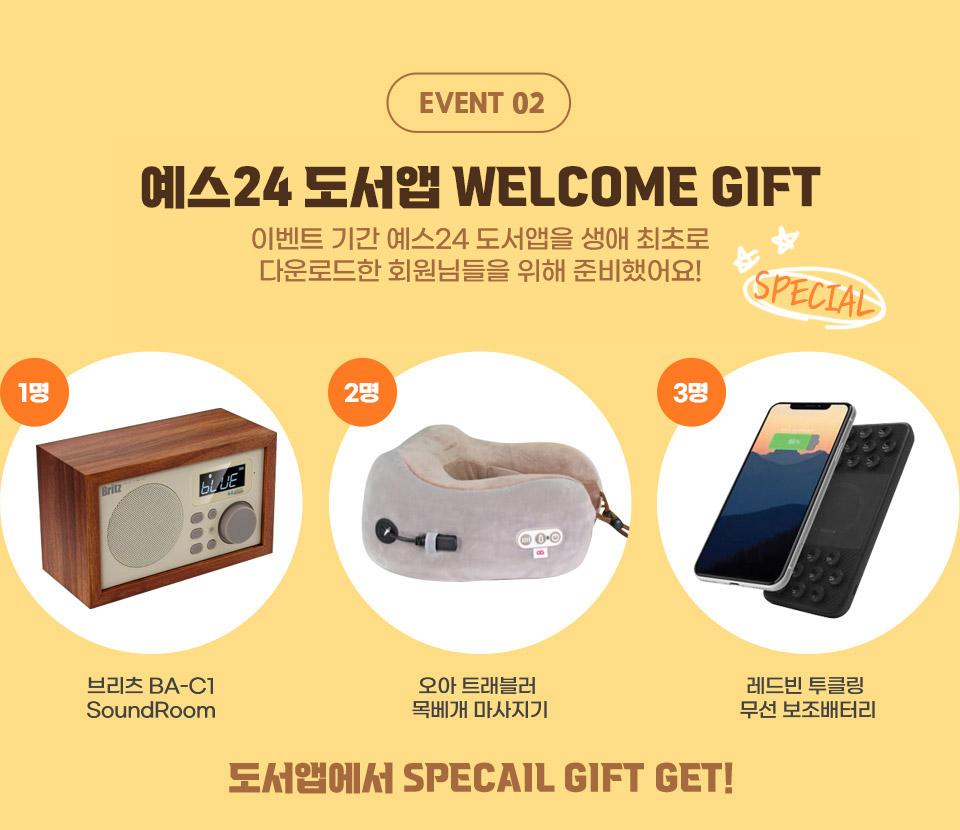 EVENT02 예스24 도서앱 WELCOM GIFT