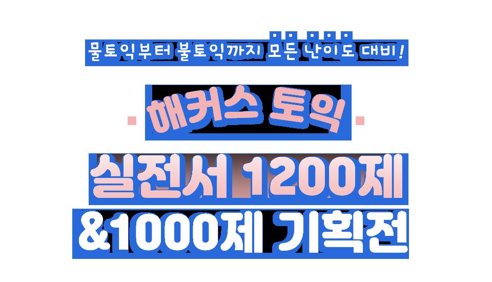 해커스 토익 실전서 1200제 & 실전서 기획전