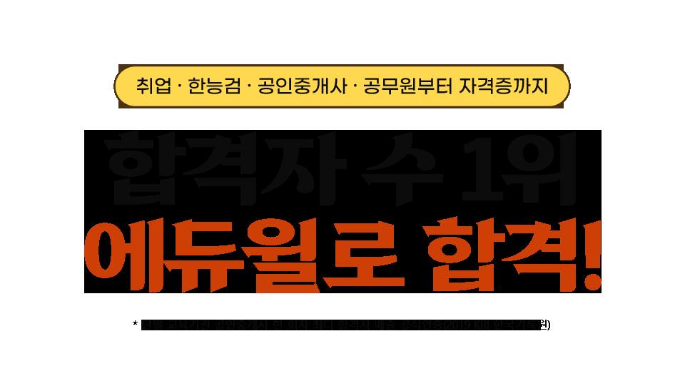 에듀윌 2학기 브랜드전