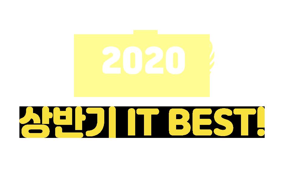 2020 상반기 IT BEST