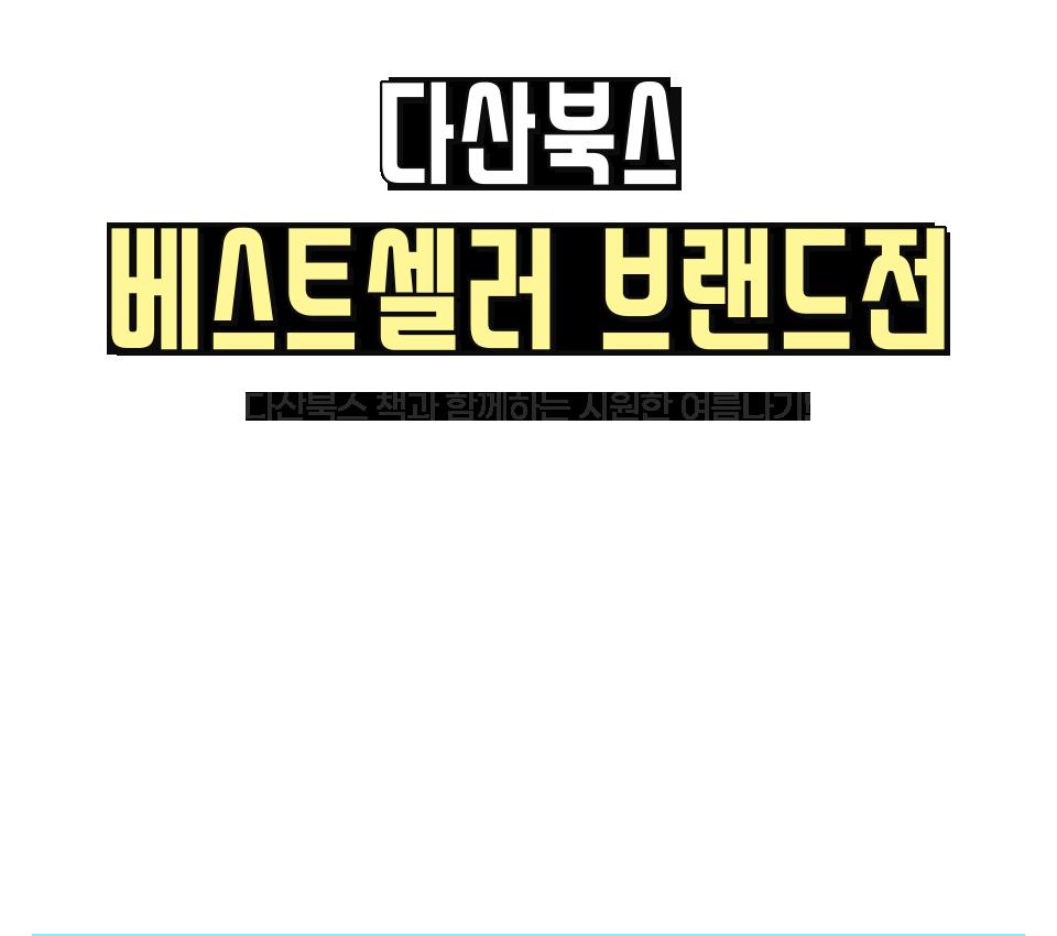 다산북스 베스트셀러 브랜드전
