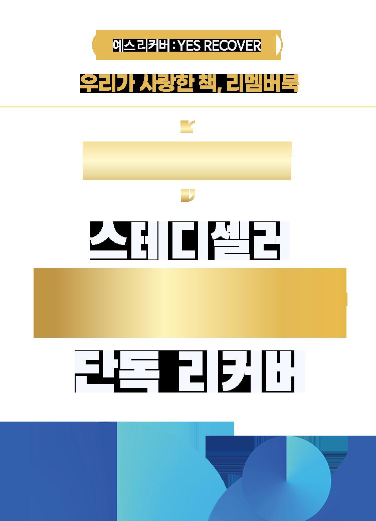 스태디 샐러 부의 본능