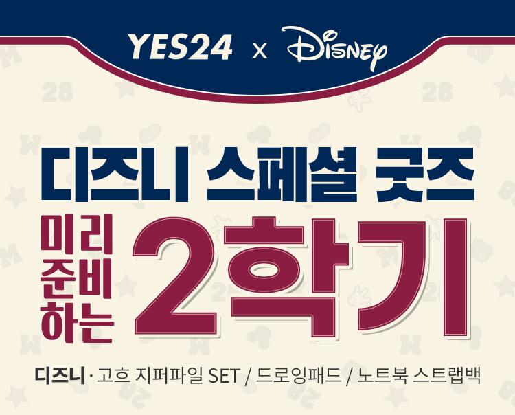 디즈니 스페셜 굿즈 미리 준비하는 2학기