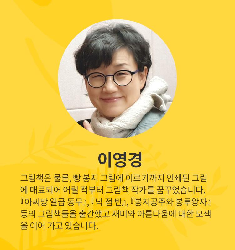 이영경 작가파일