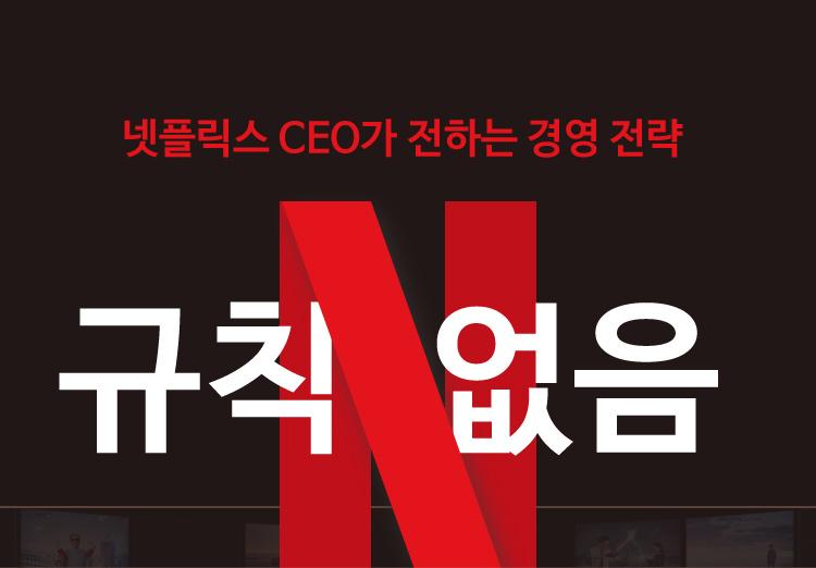 넷플릭스 CEO가 전하는 경영 전략『규칙 없음』