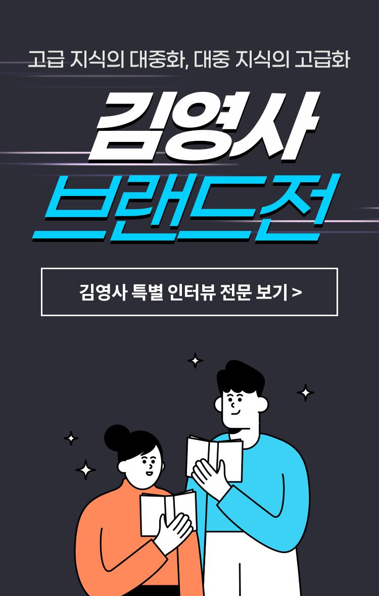 김영사 브랜드전