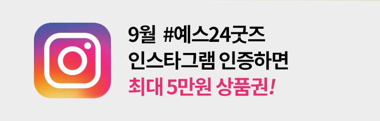 9월 예스24 굿즈 인스타그램 인증하면 최대 5만원 상품권