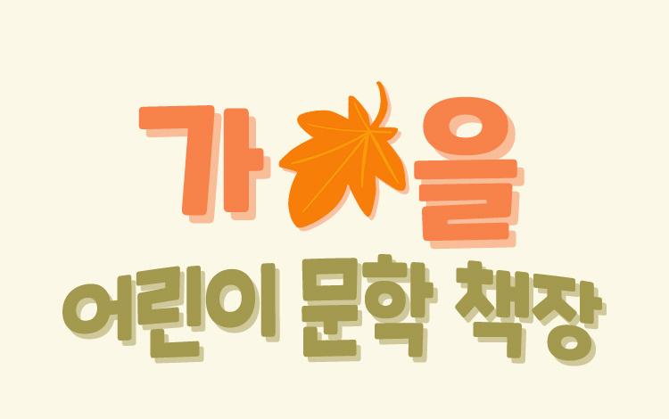 가을, 어린이 문학 책장