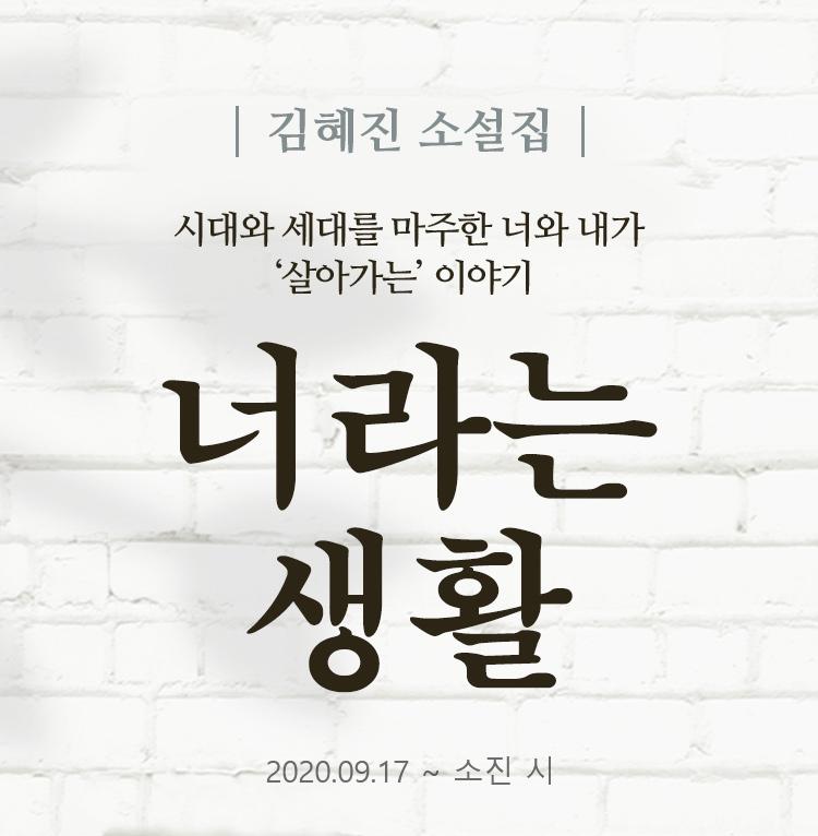 김혜진 소설집『너라는 생활』