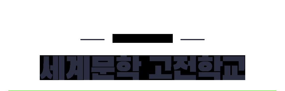 세계문학 고전학교
