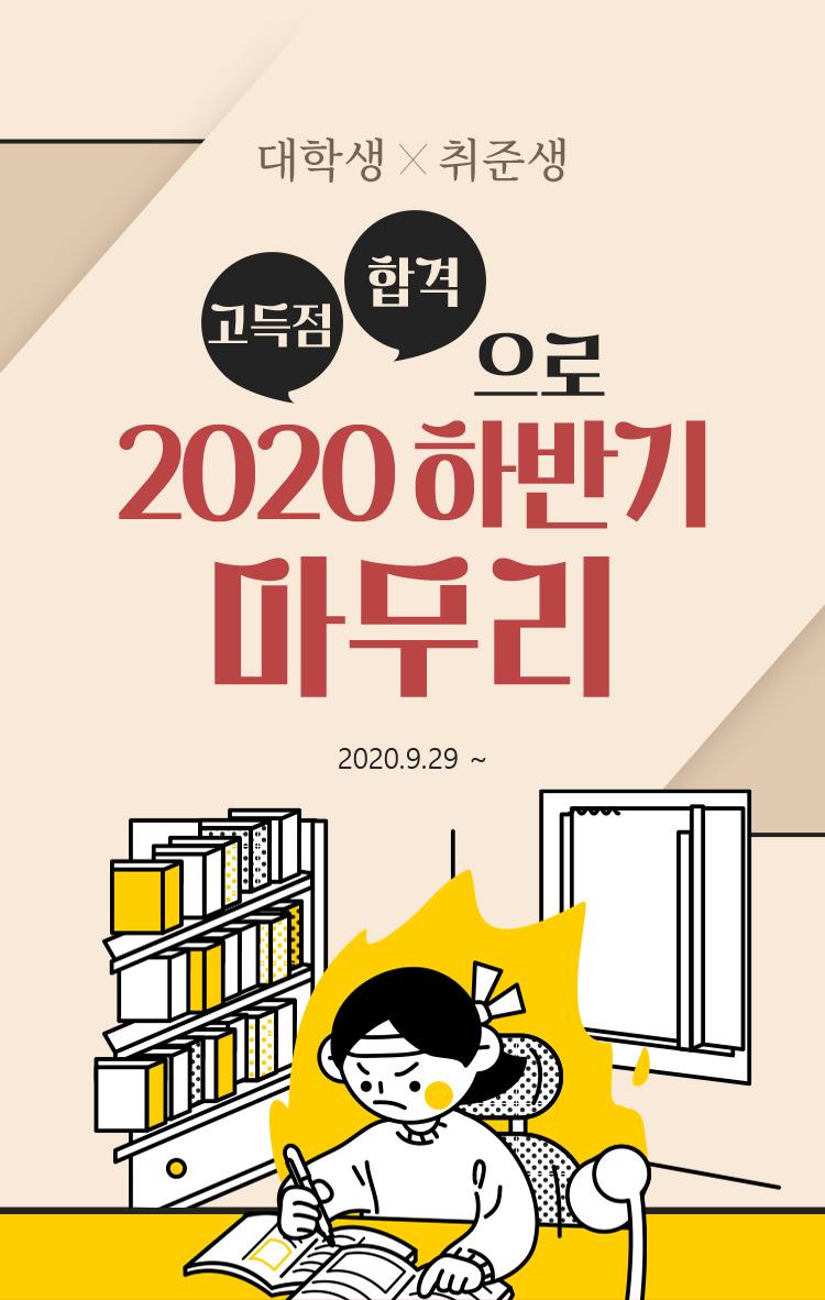 고득점/합격으로 2020 하반기 마무리