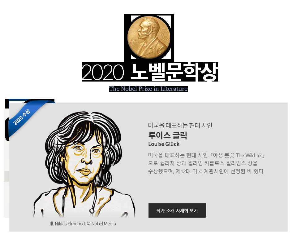 2020 노벨문학상