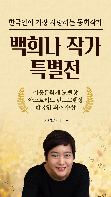 한국인이 가장 사랑하는 동화 작가 백희나 작가 특별전