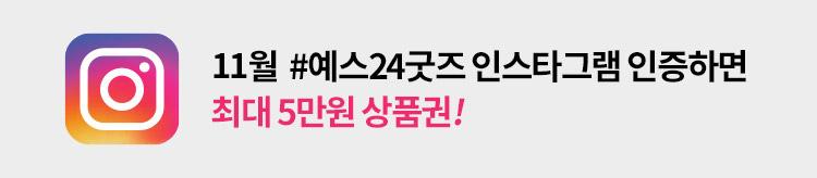 예스24굿즈 인스타그램 인증하면 최대 5만원 상품권!