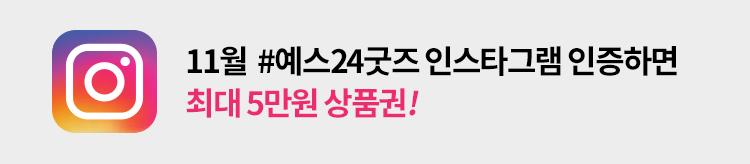 11월 예스24굿즈 인스타그램 인증하면 최대 5만원 상품권!