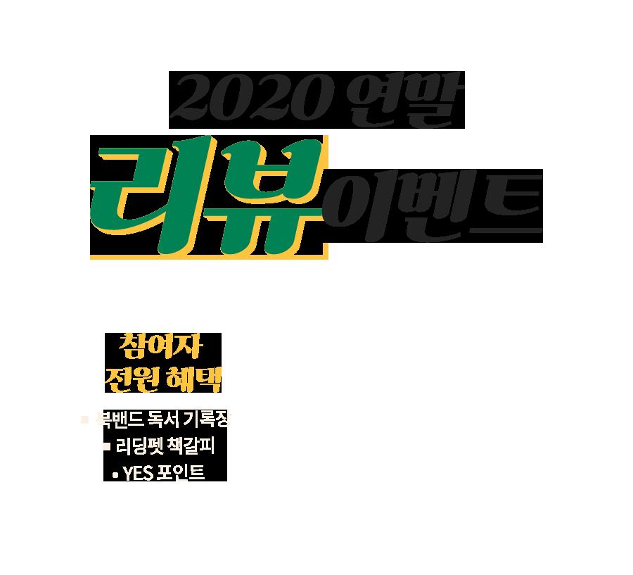 2020연말 리뷰 이벤트