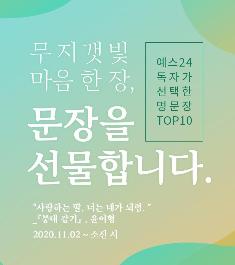 예스24 독자가 선택한 명문장 TOP10