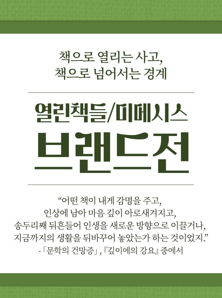 열린책들/미메시스 브랜드전
