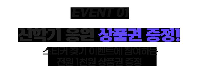 신학기 응원 상품권 증정!