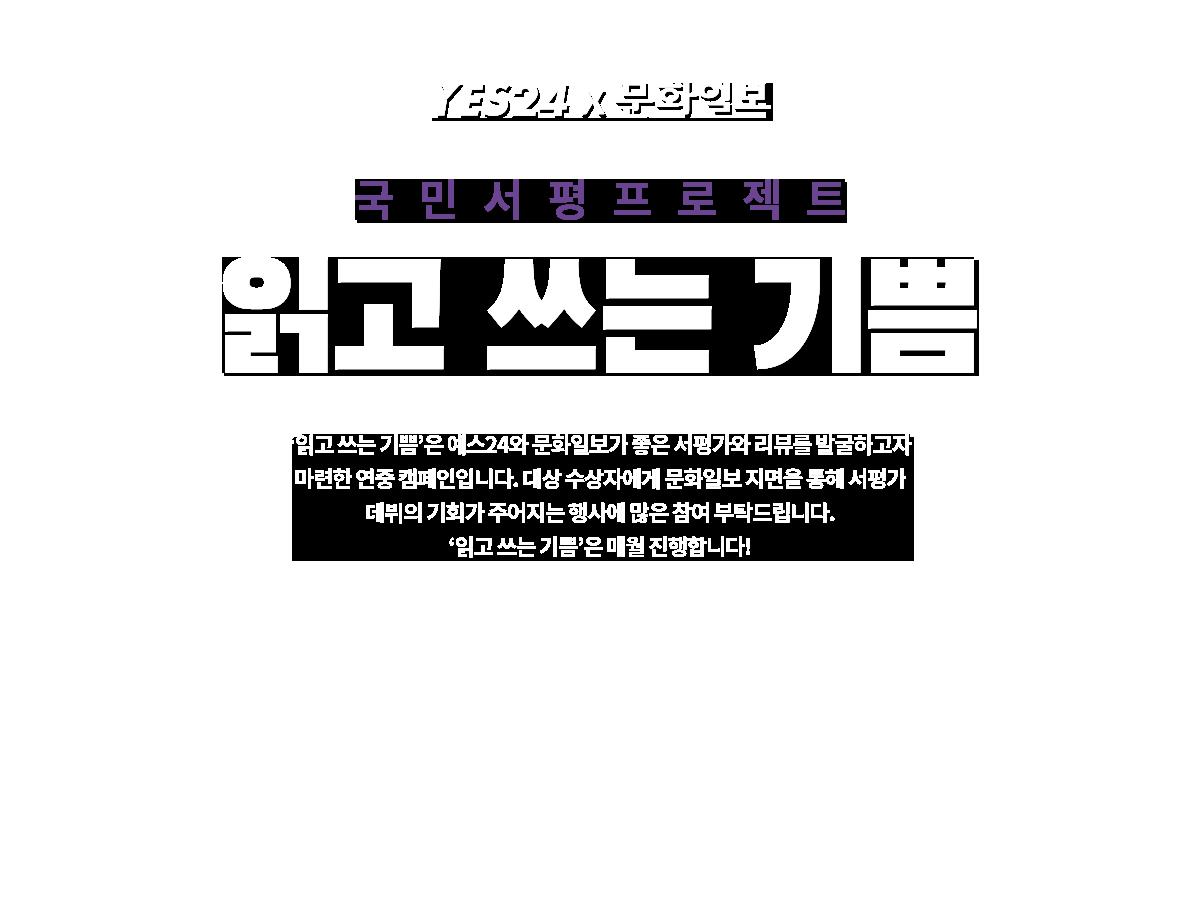 YES24X문화일보 국민서평프로젝트 읽고 쓰는 기쁨