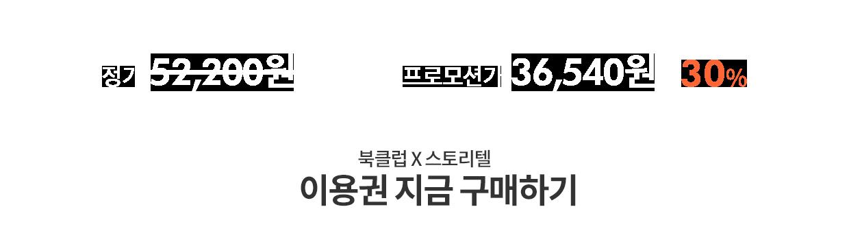 북클럽 이용권 90일 + 스토리텔 언리미티드 이용권 90일