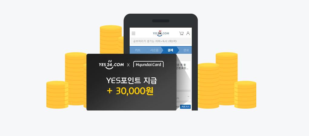 YES포인트 10,000원 지급 + 쿠폰 패키지 증정