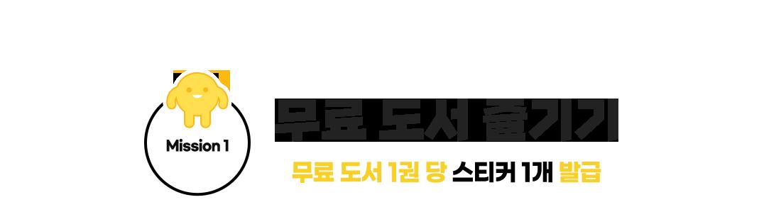 미션1 무료도서 즐기기