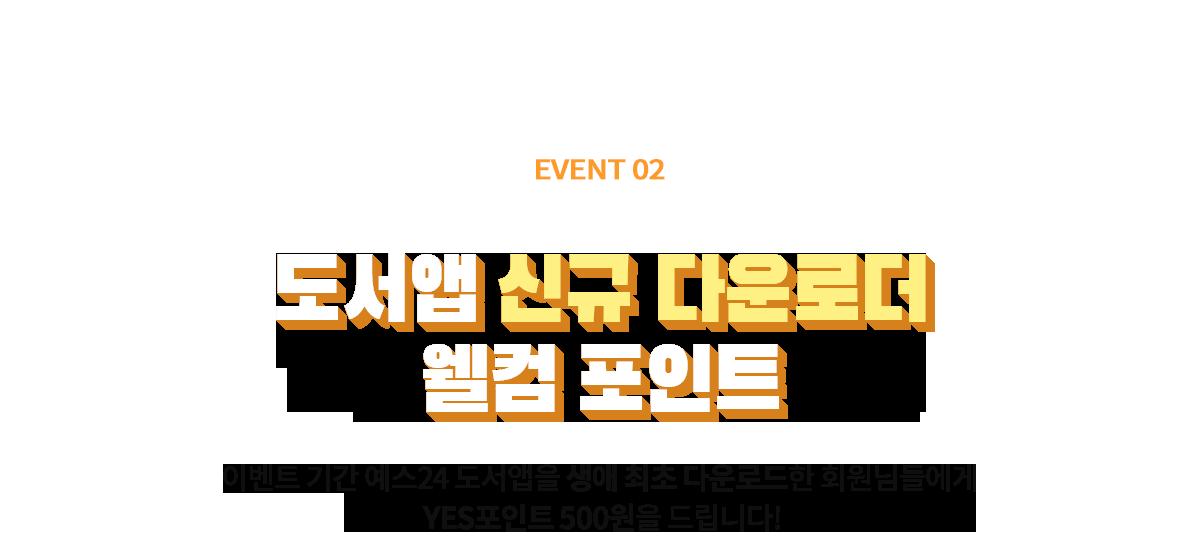 도서앱 신규 다운로더 웰컴포인트