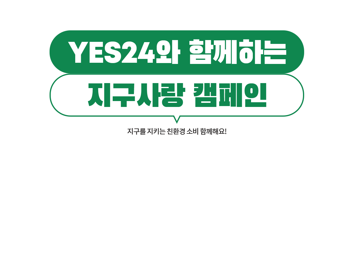 YES24와 함께하는 지구사랑 캠페인