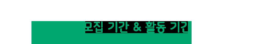 모집기간 & 활동기간