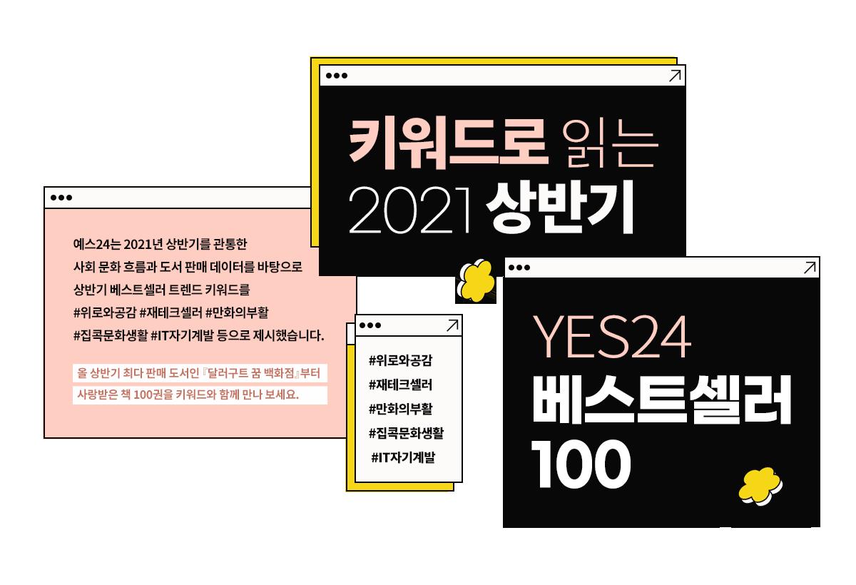 YES24 베스트셀러100