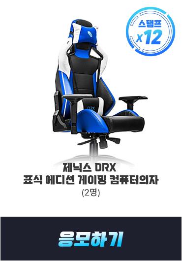 제닉스 DRX 표식 에디션 게이밍 컴퓨터의자