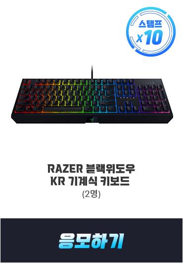 RAZER 블랙위도우 KR 기계식 키보드