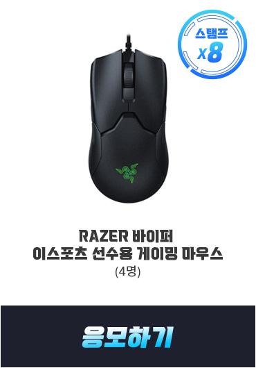 Razer 바이퍼 이스포츠 선수용 게이밍 마우스