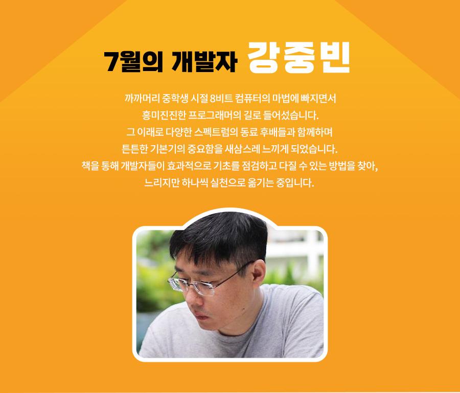 개발자 강중빈