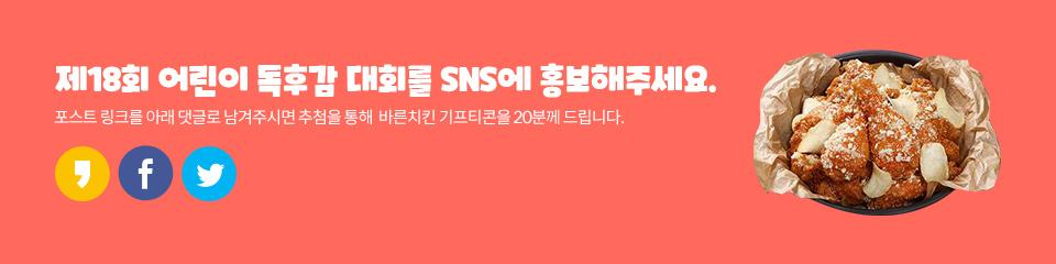 제17회 YES24 어린이 독후감 대회를 SNS에 홍보해주세요.