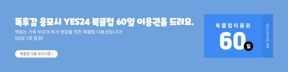 독후감 응모시 YES24북클럽 60일 이용권 드려요 (id당 1회 증정)