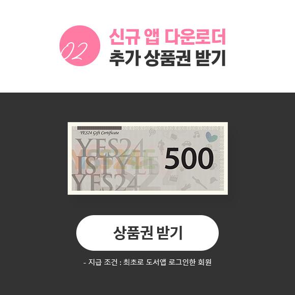 신규 앱 다운로더 추가 상품권 받기