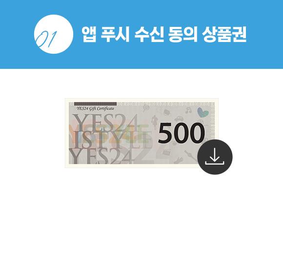 앱 푸시 수신 동의 상품권