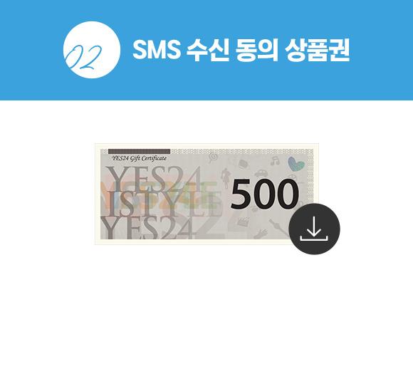 SMS 수신 동의 상품권