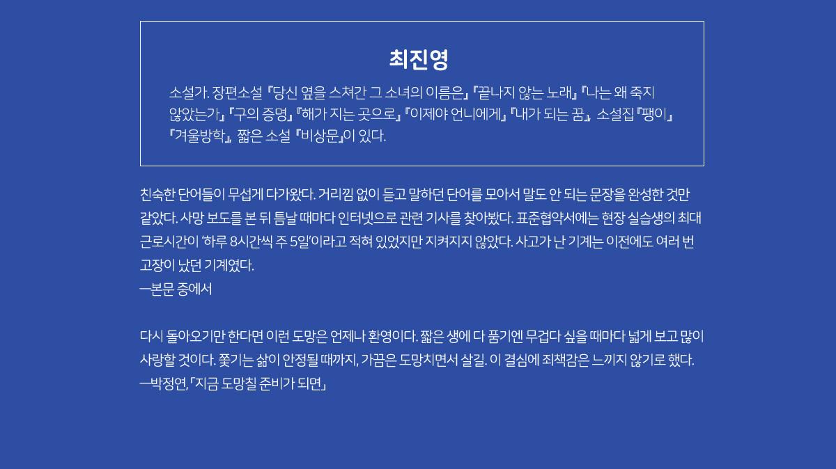 최진영 소설집