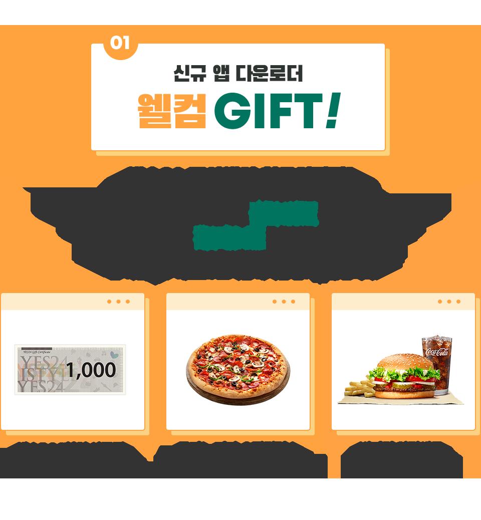 신규 앱 다운로더 웰컴 GIFT!