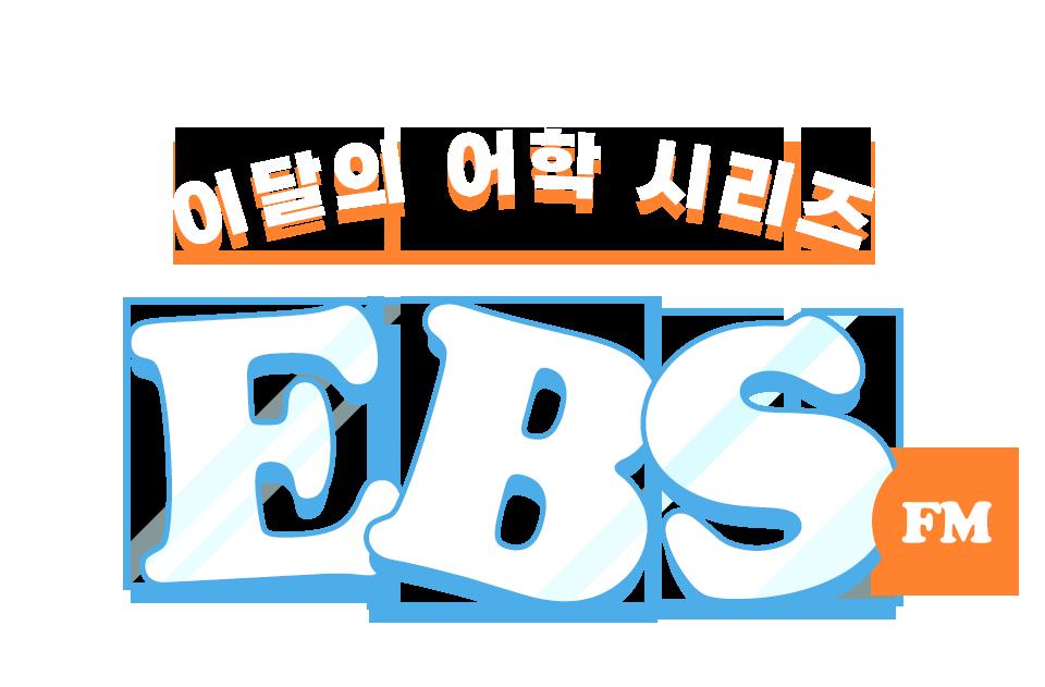 EBS FM 어학 시리즈 기획전