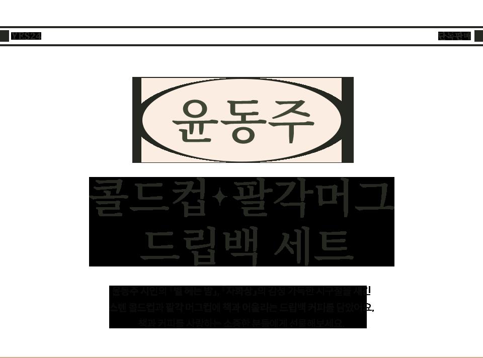 윤동주 콜드컵 팔각머그 드립백 세트