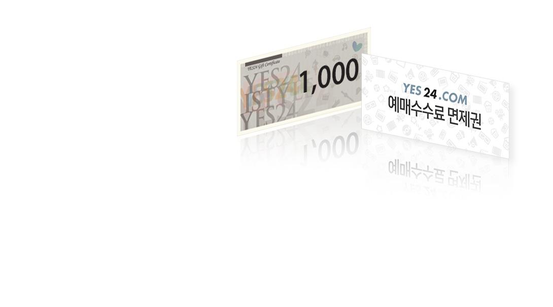 투표에 참여하신 분들께는 YES24 1천원 상품권과 영화예매 수수료면제권을 드립니다!