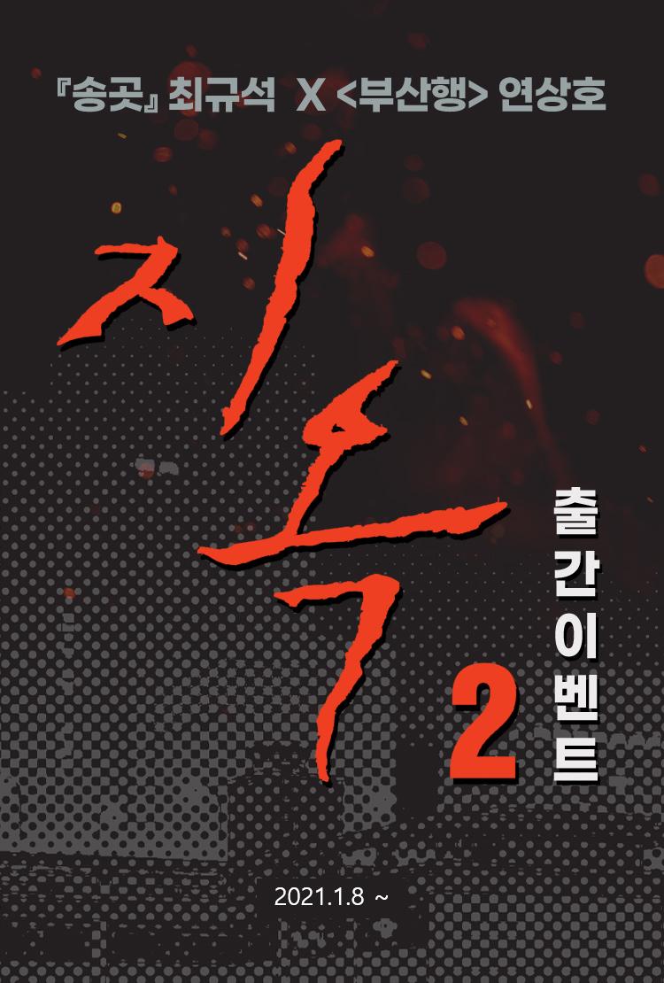 『지옥 2』 출간 이벤트