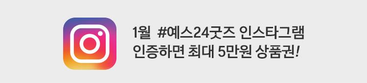 1월 #예스굿즈 인스타그램 인증하면 최대 5만원 상품권!