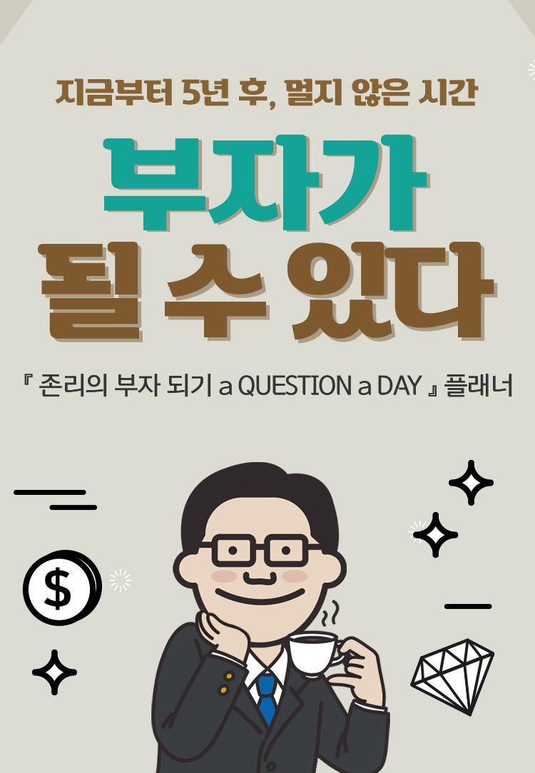 『 존리의 부자 되기 a QUESTION a DAY 』 플래너