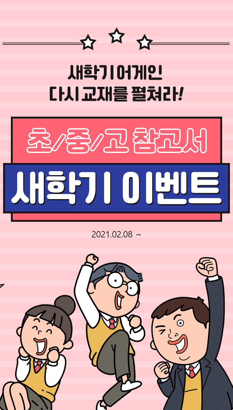 초/중/고 참고서 새학기 이벤트